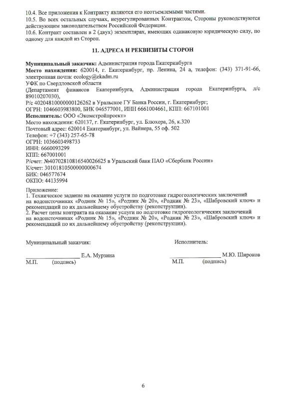 МК 436335_page-0006.jpg