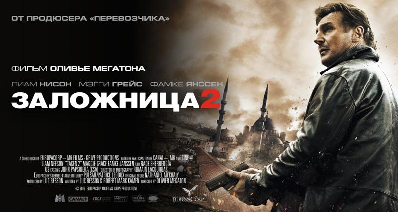 zalozhnica-2-poster