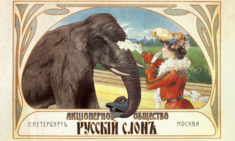 АО Русский слон