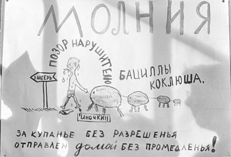 1964 - Добро пожаловать, или Посторонним вход воспрещен (Элем Климов).jpg