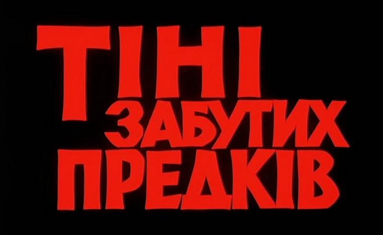 1965 - Тени забытых предков (Сергей Параджанов).jpg