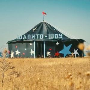2011 - Шапито-шоу (Сергей Лобан).jpg