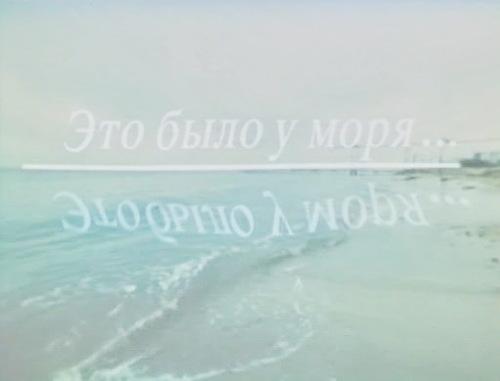 Это было у моря (Аян Шахмалиева)