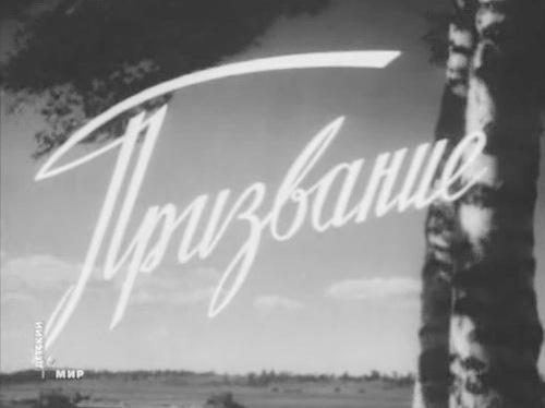 Призвание (Мария Федорова)