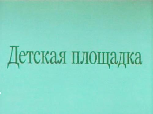 Детская площадка (Светлана Проскурина)