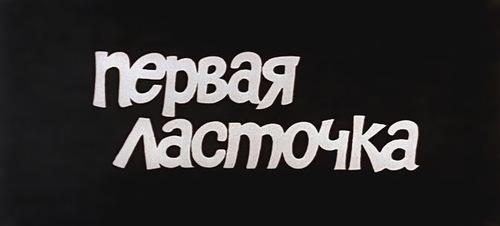 Первая ласточка (Нана Мчедлидзе)