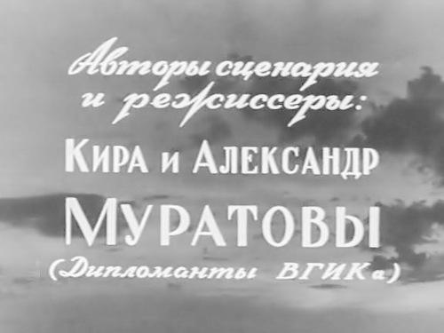 У крутого яра (Кира Муратова)