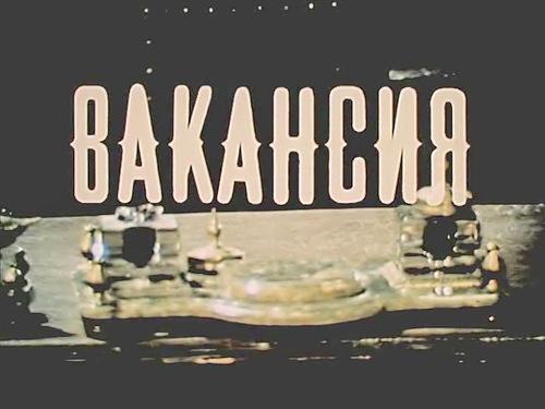 Вакансия (Маргарита Микаэлян)