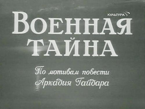 Военная тайна (Мечислава Маевская)