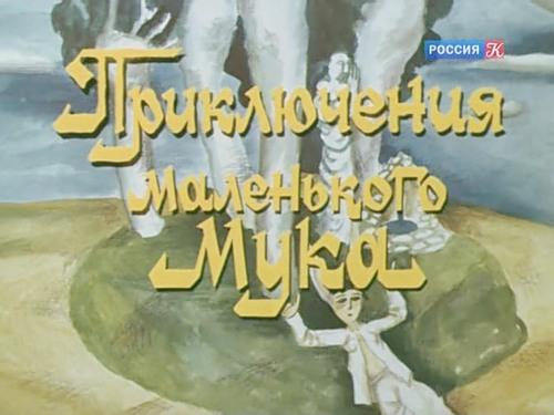 Приключения маленького Мука (Елизавета Кимягарова)