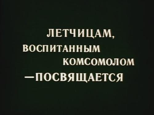 В небе ночные ведьмы (Евгения Жигуленко)