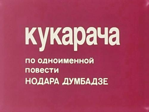 Кукарача (Кети Долидзе)