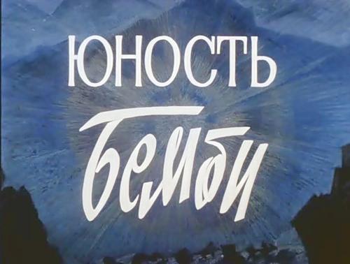 Юность Бемби (Наталья Бондарчук)