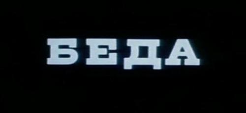 Беда (Динара Асанова)