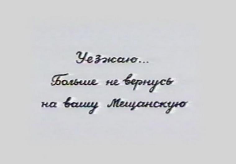 1927 - Третья Мещанская (Абрам Роом).jpg