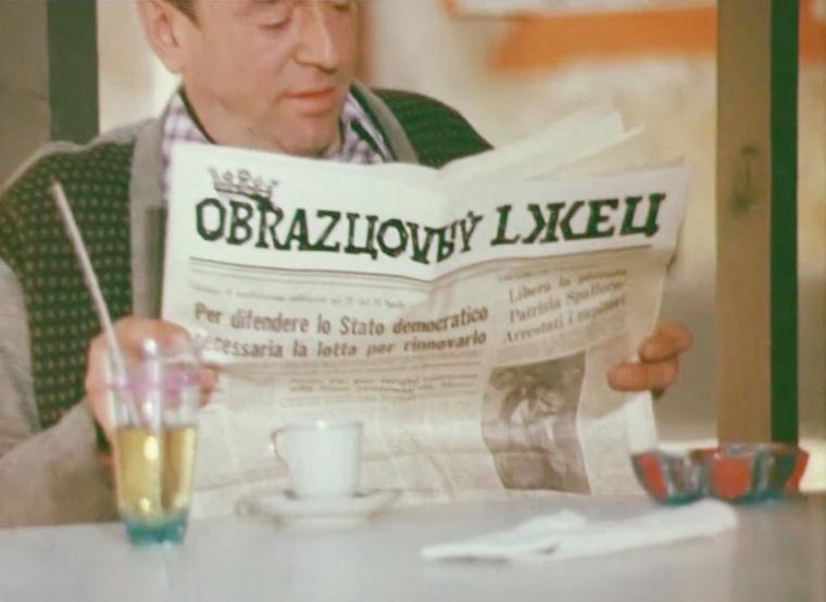 1977 - Волшебный голос Джельсомино (Тамара Лисициан).jpg