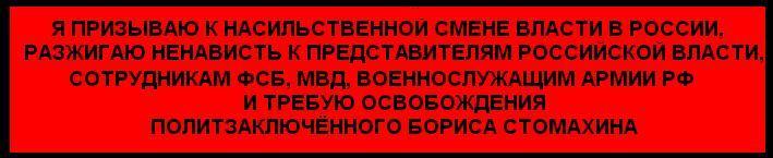 Свободу Борису Стомахину!