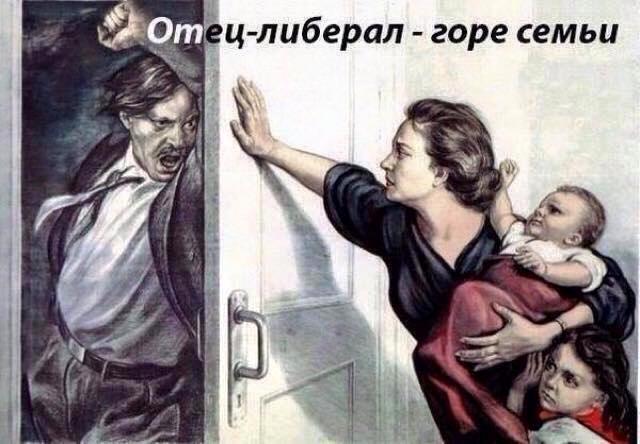 отецлиберал