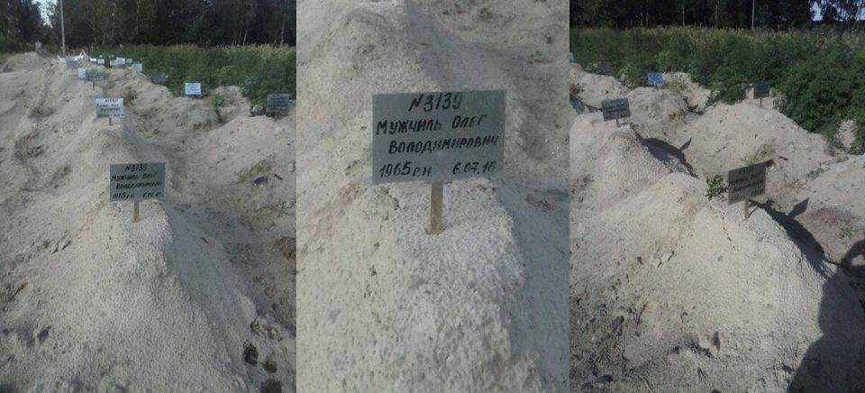 могила лесника
