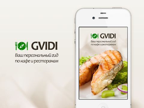 Gvidi — умный персональный гид по кафе, барам и ресторанам России и СНГ
