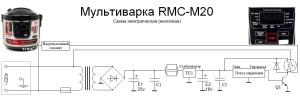 Схема RMC-M20