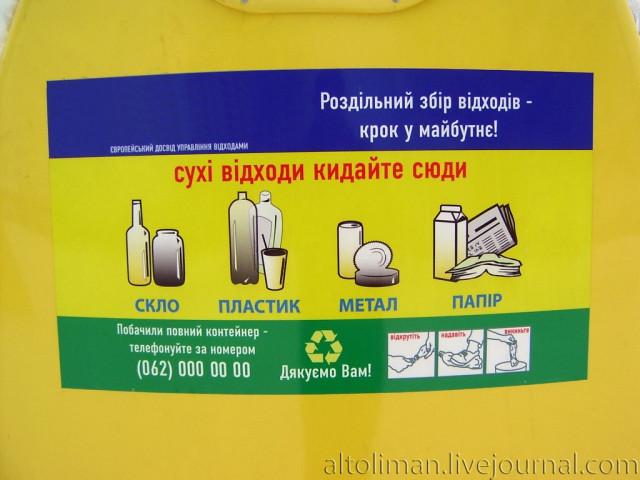 мусор Донецк Свет счастливой звезды http://altoliman.livejournal.com/