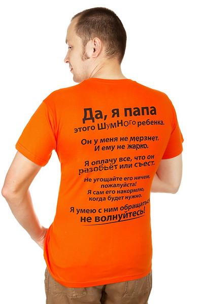 футболка http://altoliman.livejournal.com/