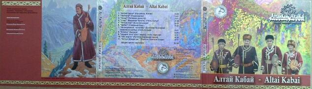Обложка диска альбома Алтай Кабай