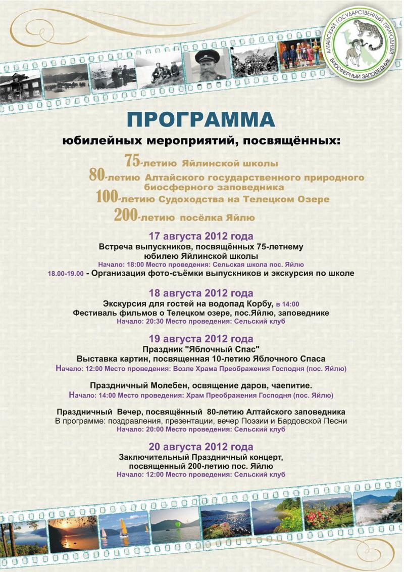 Программа юбилейных мероприятий АФИША