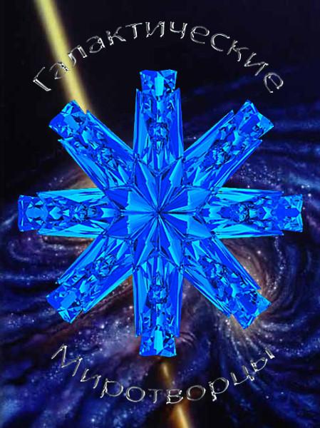 фон-звезда 2