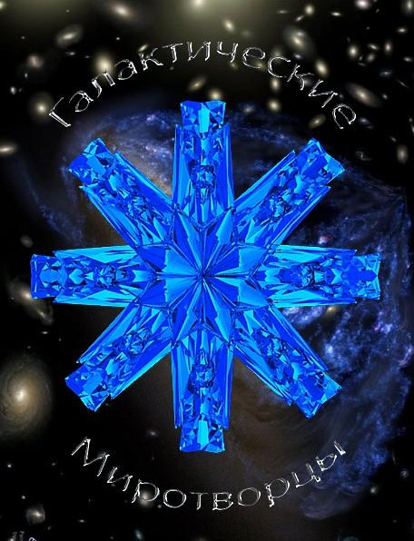 фон-звезда 5