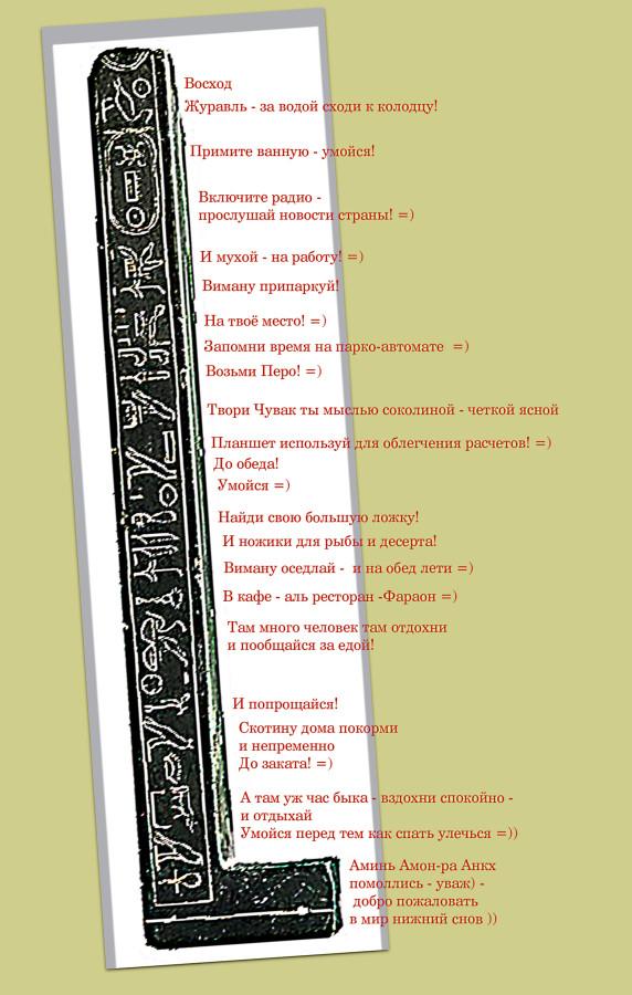 егип часы