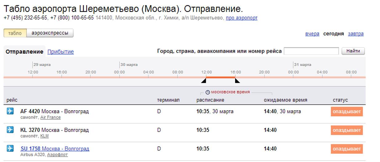 Кроме того, на 30-40 минут откладывается прилет рейсов из стамбула и москвы