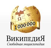 Википедия - 1000000
