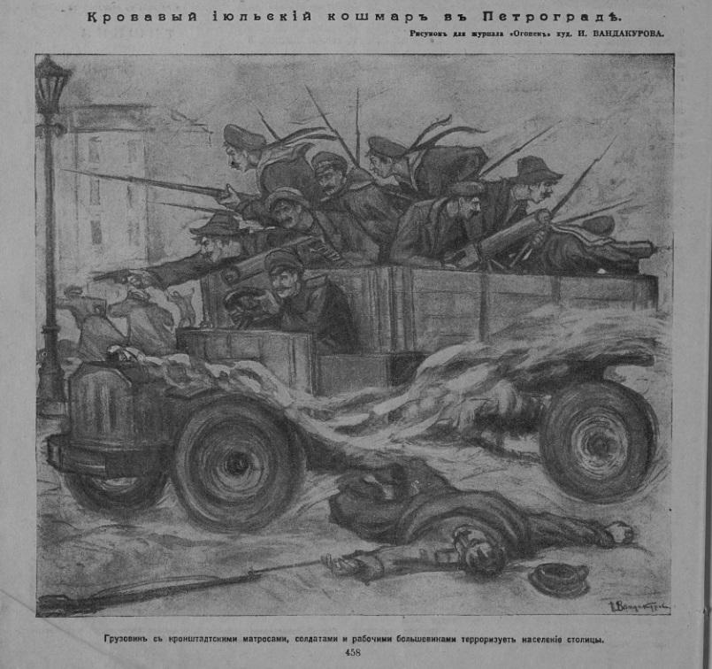 Огонек 1917-29_012