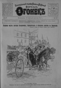 Огонек 1917-29_003