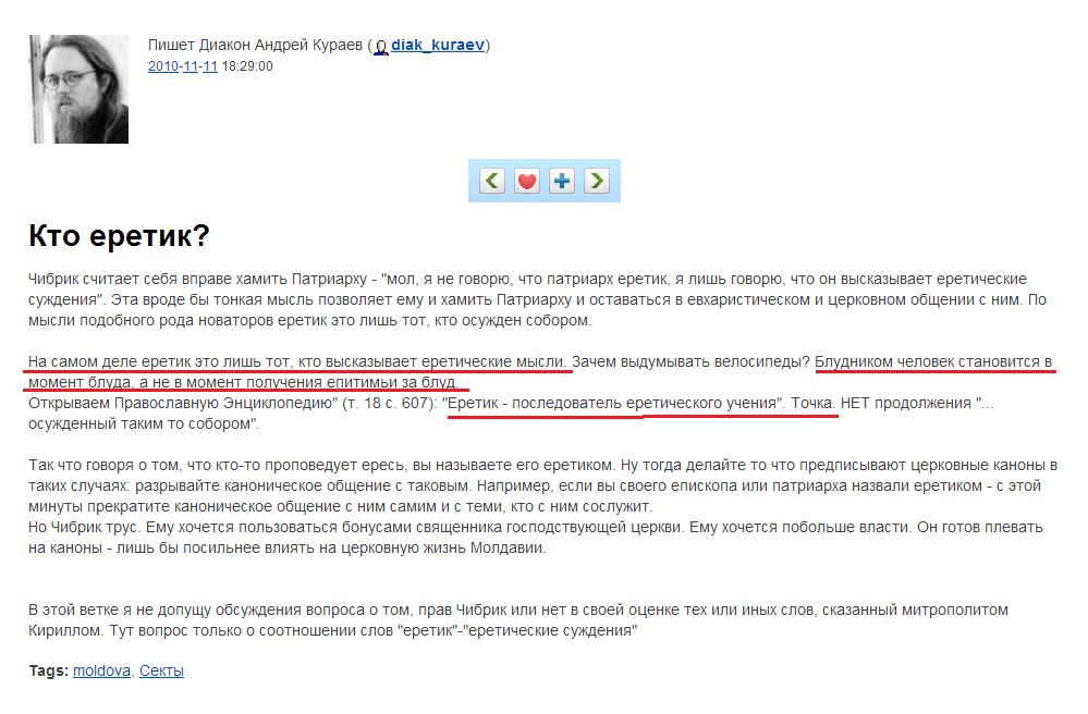 Kuraev_kto heretic 2