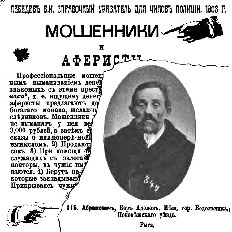 lebedev-a