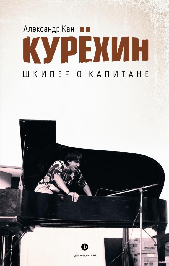 Kurechin_Kan_cover