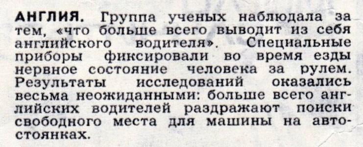 ЗР 75-03 стр26.jpg