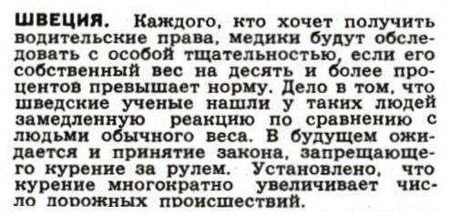 ЗР 74-08 стр25.jpg
