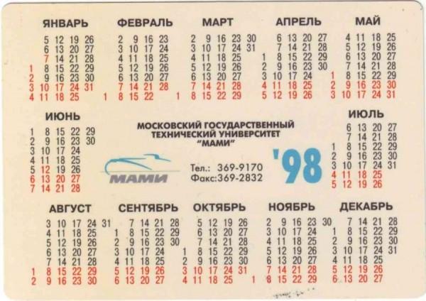 Календарик.jpg