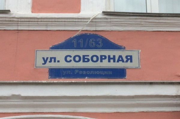 01_Соборная улица.JPG