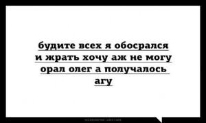 Олег орал
