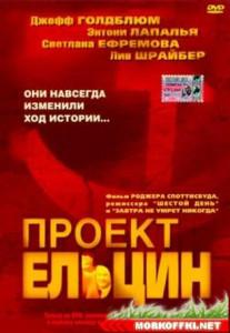проект Ельцин