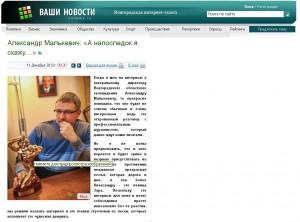 Ваши новости; декабрь 2012