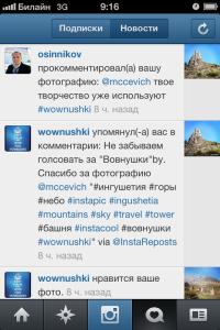 Мой Instagram_2