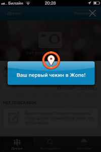 Мой Foursquare_14