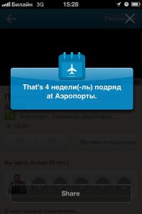 Мой Foursquare_28