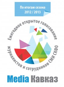 Логотип премии Media Кавказ